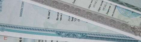 Сертификаты, лицензии